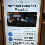 Microsoft HoloLens ハッカソンに参加しました。
