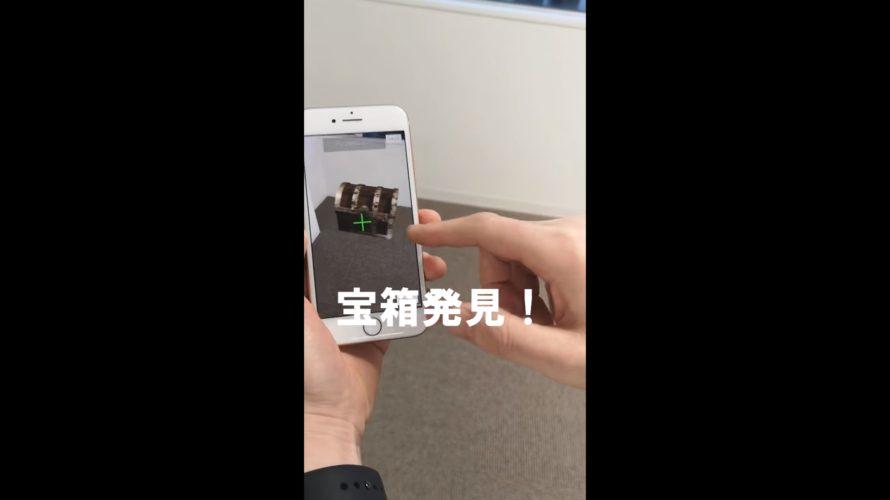 宝探しARアプリ【デモ動画公開】