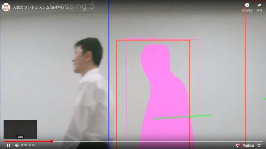 人数カウントシステム【試作中デモ動画】