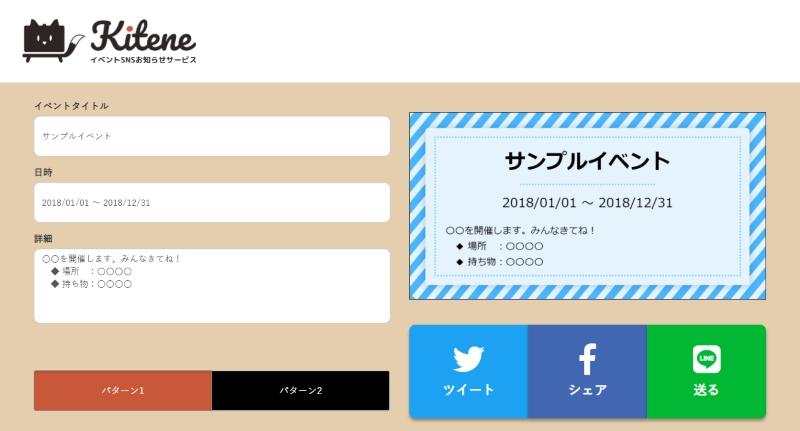イベントSNSお知らせサービス【KITENE】リリース