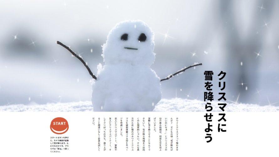 クリスマスに雪を降らせよう(WebAR)
