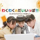 はじめてのプログラミング応援サイト【kidsPG】リリース!