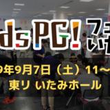2019.9.7(土)kidsPGフェスいたみ 開催します!