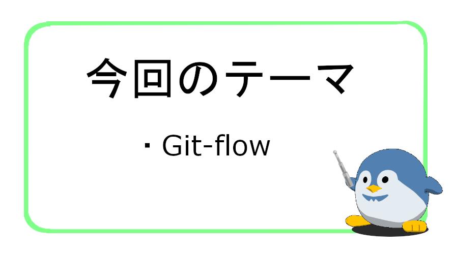 Git-flowについて