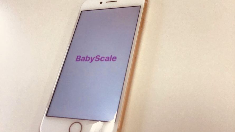 身長測定機能、アルバム管理機能を搭載した iPhoneアプリ「BabyScale」を公開しました!