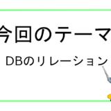 DB のリレーション