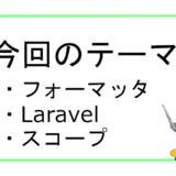 フォーマッタ/Laravel/スコープについての研修