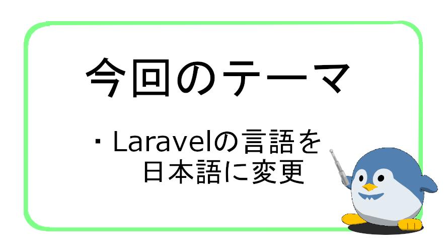 Laravel の言語を日本語に変更