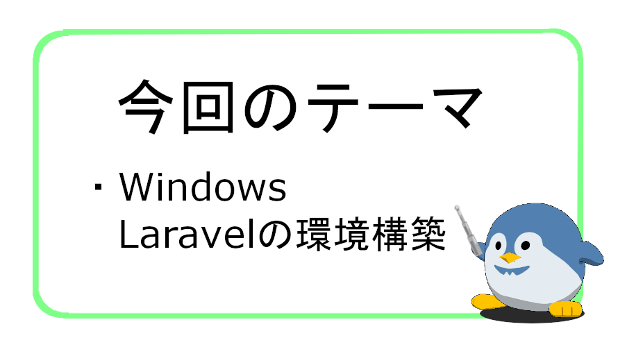 Windows Laravelの環境構築の手順