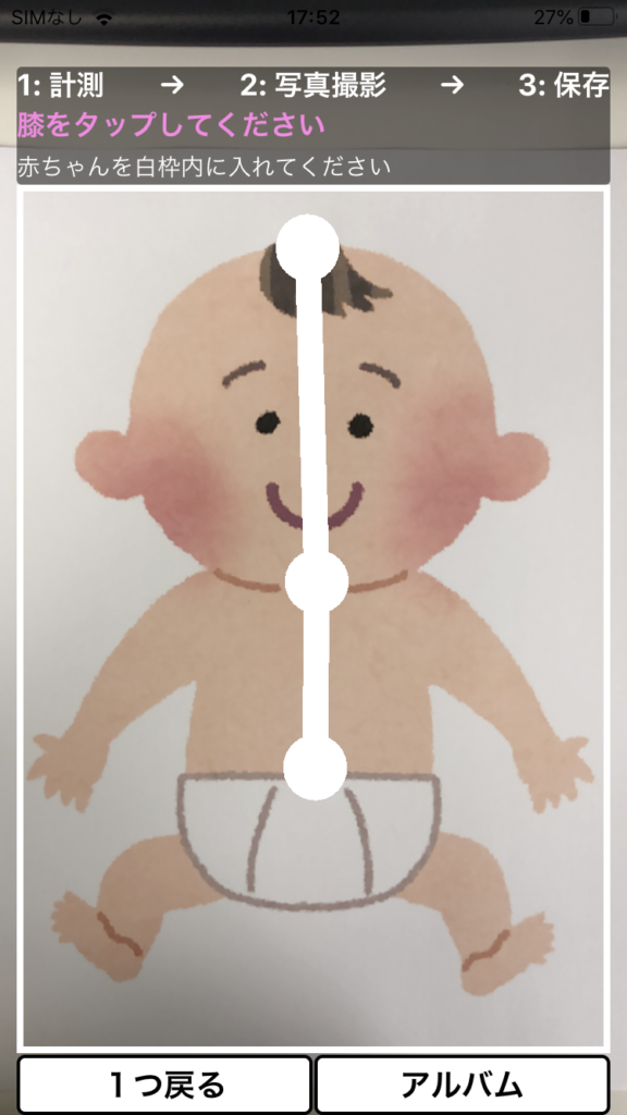 二人目の赤ちゃんをタップする
