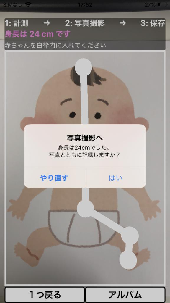 二人目の赤ちゃん計測結果