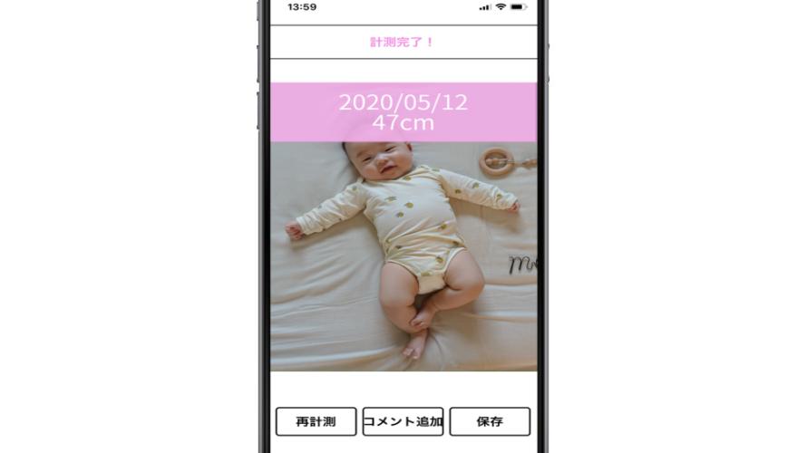 あのiPhoneアプリ「BabyScale」がv1.2にバージョンアップしました!
