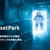 「AssetPark」が目指す、健全なるクリエイティブ活動とは